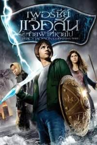 เพอร์ซี่ย์ แจ็คสัน : กับสายฟ้าที่หายไป (2010) Percy Jackson And Olympians The Lightning Thief