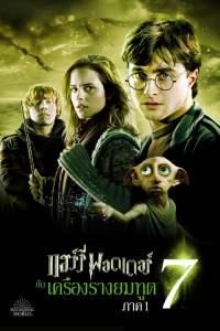 แฮร์รี่ พอตเตอร์ กับ เครื่องรางยมทูต ภาค 1 (2010) Harry Potter The Deathly Hallows