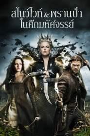 สโนว์ไวท์ & พรานป่า ในศึกมหัศจรรย์ (2012) Snow White And The Huntsman