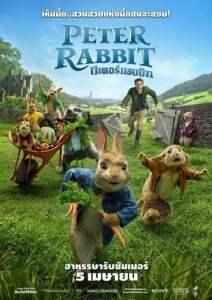 ปีเตอร์ แรบบิท (2018) Peter Rabbit