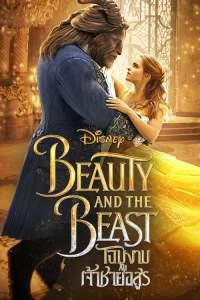 โฉมงามกับเจ้าชายอสูร (2017) Beauty and the Beast