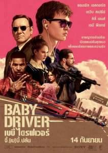จี้ (เบ)บี้ ปล้น (2017) Baby Driver