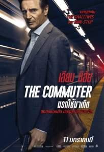 นรกใช้มาเกิด (2018) The Commuter