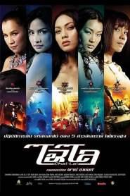 ไฉไล (2006) Dangerous Flowers