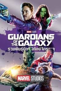 รวมพันธุ์นักสู้พิทักษ์จักรวาล (2014) Guardians of the Galaxy