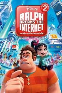 ราล์ฟตะลุยโลกอินเทอร์เน็ต: วายร้ายหัวใจฮีโร่ 2 (2018) Ralph Breaks the Internet