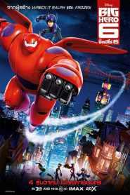 บิ๊กฮีโร่ 6 (2014) Big Hero
