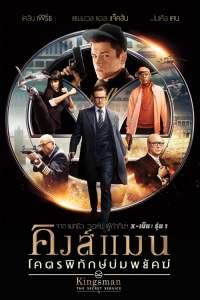 คิงส์แมน: โคตรพิทักษ์บ่มพยัคฆ์ (2014) Kingsman The Secret Service