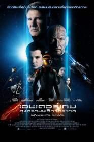 เอนเดอร์เกม สงครามพลิกจักรวาล (2013) Ender's Game