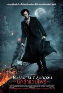 ประธานาธิบดี ลินคอล์น นักล่าแวมไฟร์ (2012) Abraham Lincoln Vampire Hunter