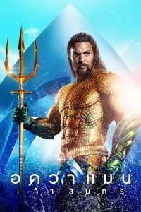 อควาแมน เจ้าสมุทร (2018) Aquaman