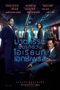 ฆาตกรรมบนรถด่วนโอเรียนท์เอกซ์เพรส (2017) Murder on the Orient Express