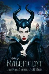 มาเลฟิเซนท์ กำเนิดนางฟ้าปีศาจ (2014) Maleficent