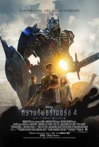ทรานส์ฟอร์เมอร์ส 4 : มหาวิบัติยุคสูญพันธ์ (2014) Transformers: Age of Extinction