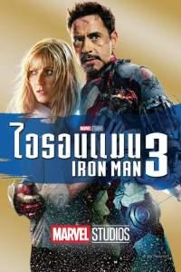 ไอรอน แมน 3 (2013) Iron Man 3