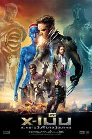 X-เม็น : สงครามวันพิฆาตกู้อนาคต (2014) X-Men 7 Days of Future Past