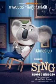 ร้องจริง เสียงจริง (2016) Sing