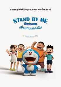 โดราเอมอน เพื่อนกันตลอดไป (2014) Stand by Me Doraemon
