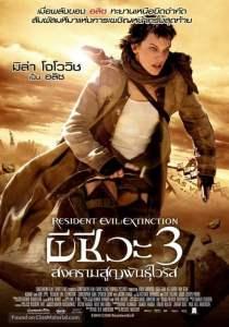 ผีชีวะ 3 สงครามสูญพันธุ์ไวรัส (2007) Resident Evil 3: Nemesis
