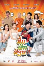 ส้มภัคเสี้ยน (2017) SOM PAK SIAN