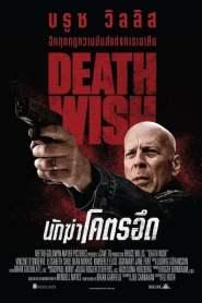 นักฆ่าโคตรอึด (2018) Death Wish