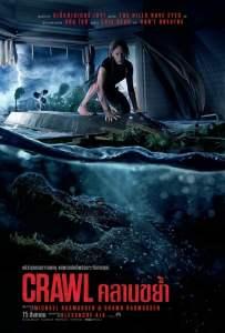 คลานขย้ำ (2019) Crawl