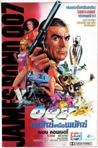 เจมส์ บอนด์ 007 ภาค 14: พยัคฆ์เหนือพยัคฆ์ (1983)