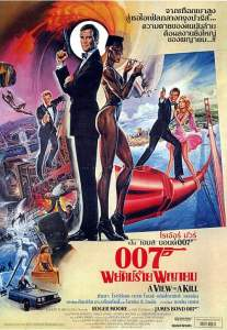 เจมส์ บอนด์ 007 ภาค 15: พยัคฆ์ร้ายพญายม (1985)