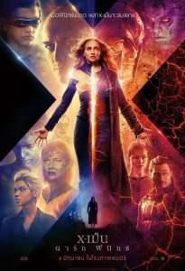 X-เม็น : ดาร์ก ฟีนิกซ์ (2019) X-Men Dark Phoenix