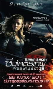 ซิ่งโครตเทพ ล้างบัญชีชั่ว (2011) Drive Angry