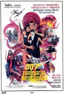 เจมส์ บอนด์ 007 ภาค 13: เพชฌฆาตปลาหมึกยักษ์ (1983)