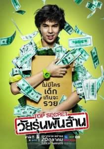 วัยรุ่นพันล้าน (2011) Top Secret (เถ้าแก่น้อย)