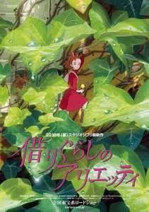 อาริเอตี้ มหัศจรรย์ความลับคนตัวจิ๋ว (2010) The Secret World of Arrietty