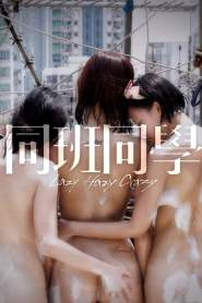 Lazy Hazy Crazy 同班同學 (2015)