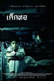เด็กหอ (2006) Dorm