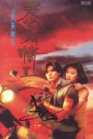 ผู้หญิงข้าใครอย่าแตะ 2 (1993) A Moment of Romance 2