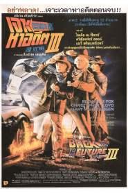 เจาะเวลาหาอดีด 3 (1990) Back to the Future 2