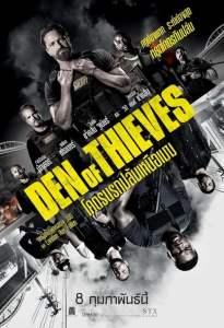 โคตรนรกปล้นเหนือเมฆ (2018) Den of Thieves