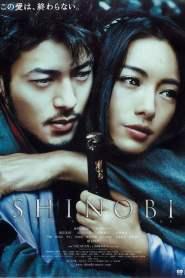 ชิโนบิ นินจาดวงตาสยบมาร (2005) Shinobi Heart Under Blade