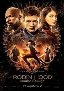 พยัคฆ์ร้ายโรบินฮู้ด (2018) Robin hood