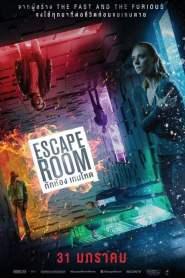 กักห้อง เกมโหด (2019) Escape Room