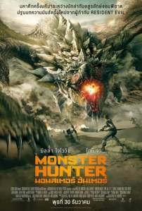 มอนสเตอร์ ฮันเตอร์ (2020) Monster Hunter