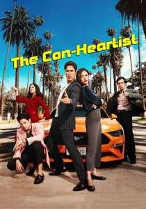 อ้าย..คนหล่อลวง (2020) The Con Heartist