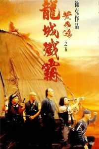 Once Upon a Time in China V (1994) หวงเฟยหง 5 สยบจอมสลัด
