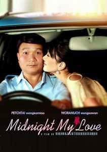 เฉิ่ม (2005) Midnight My Love