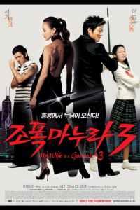 ขอโทษครับ เมียผมเป็นยากูซ่า (2006) My Wife Is a Gangster 3