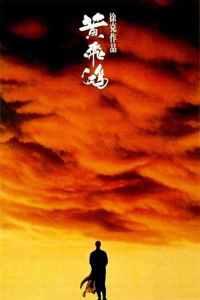 หวงเฟยหง หมัดบินทะลุเหล็ก (1991) Once Upon a Time in China I