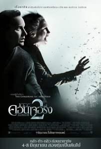 เดอะ คอนเจอริ่ง คนเรียกผี 2 (2016) The Conjuring 2