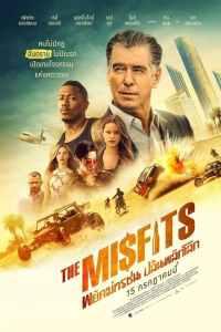 พยัคฆ์ทรชน ปล้นพลิกโลก (2021) The Misfits