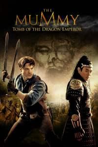 เดอะ มัมมี่ : คืนชีพจักรพรรดิมังกร (2008) The Mummy Tomb of the Dragon Emperor